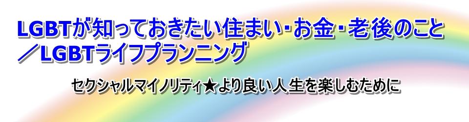 LGBTが知っておきたい住まい・お金・老後のこと/LGBTライフプランニング